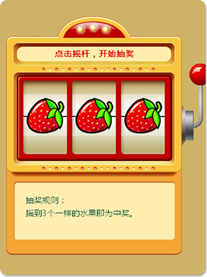 幸运水果机,又名老虎机图片